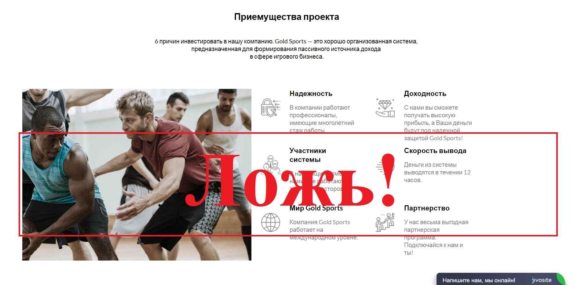 Gold Sports – реальные отзывы о конторе gold-sports.site