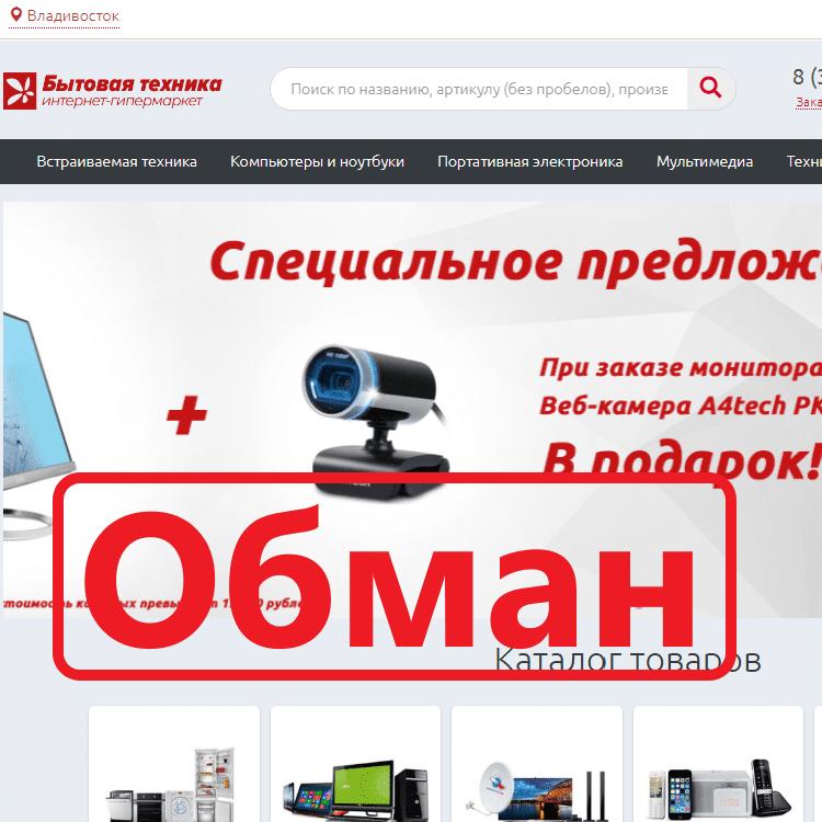Интернет Гипермаркет бытовая техника — отзывы покупателей