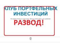 Отзывы о Клубе Портфельных Инвестиций — сайт cpiclub.co
