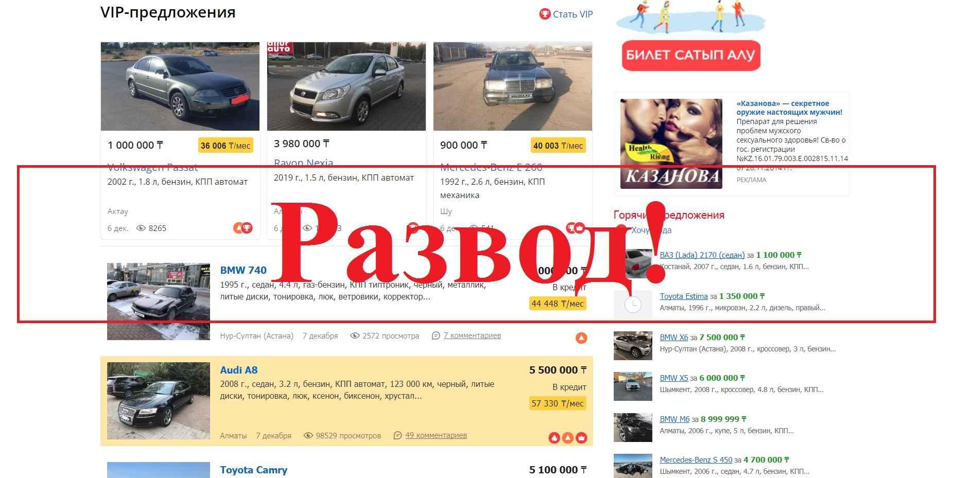 Kolesa.kz – как мошенники обманывают на сайте kolesa.kz