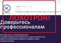 Кредитный брокер Капитал — реальные отзывы о kapital-broker.ru