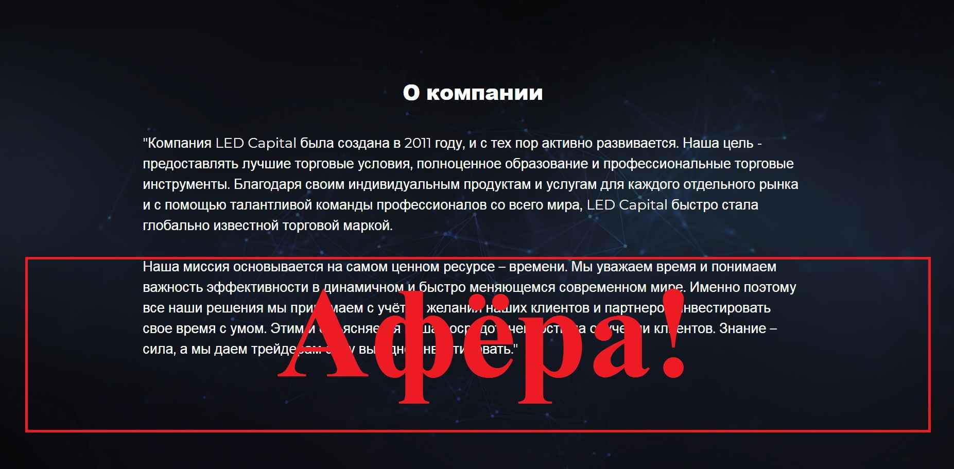LED Capital – обзор брокера led-capital.com отзывы