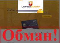 Lomba Group – реальные отзывы о lomba-group.com