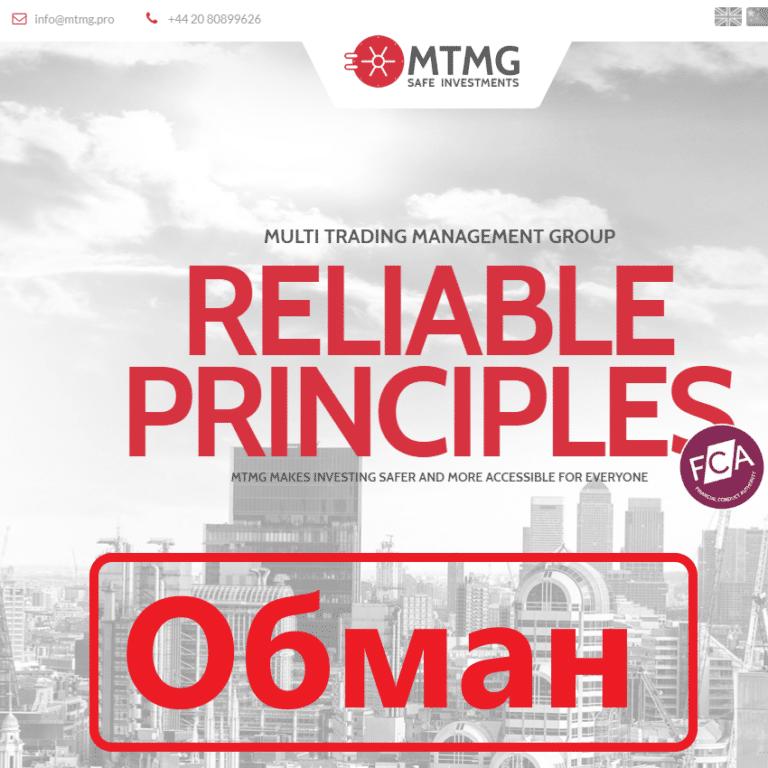 MTMG — инвестиционная компания mtmg.pro отзывы