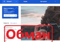 Магазин Pix — отзывы о магазине pix.ru.com