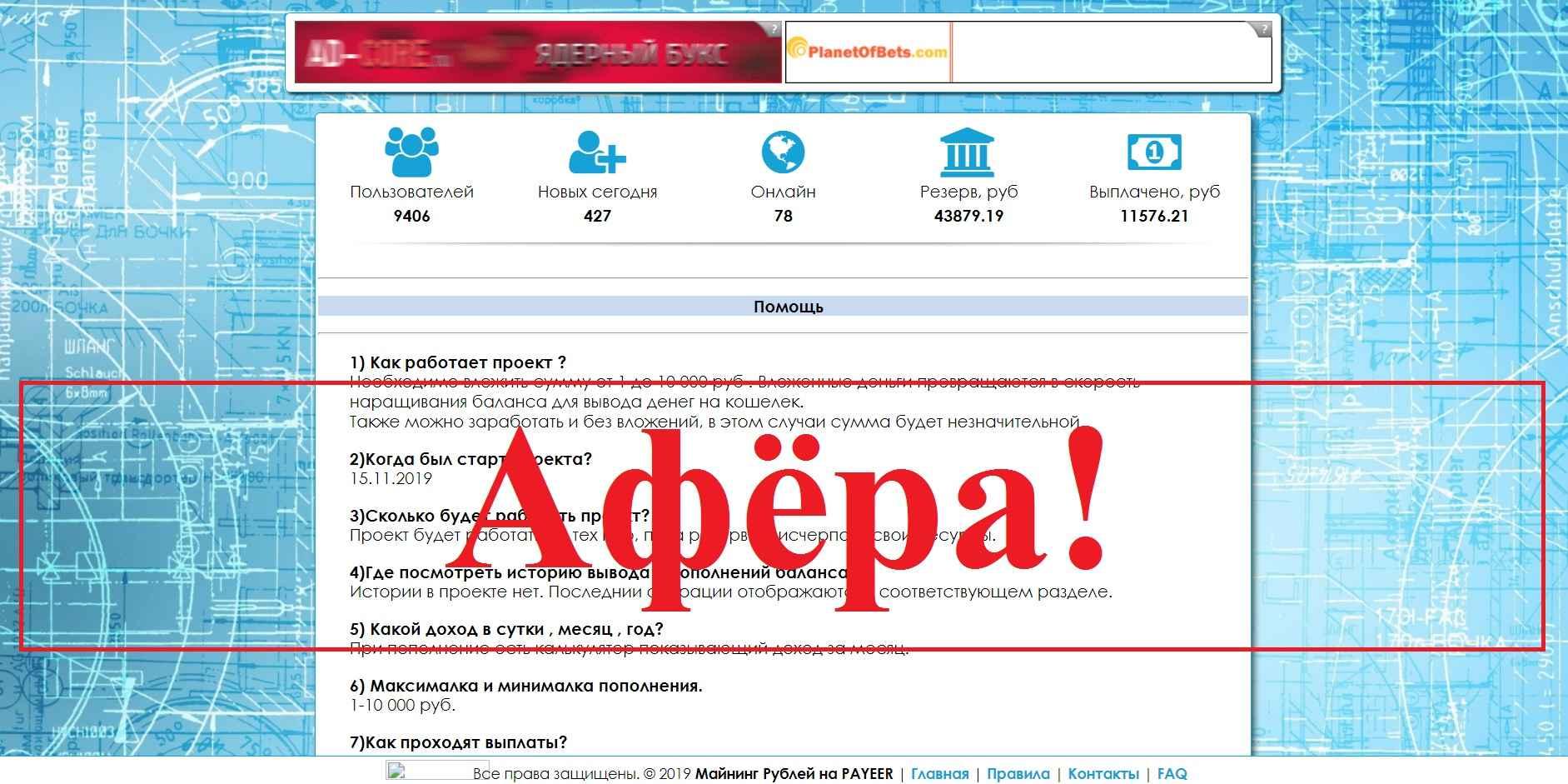 Майнинг Рублей на PAYEER – отзывы о procash-mining.ru