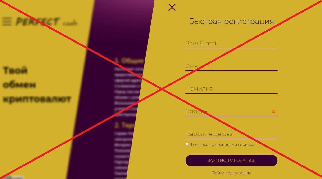 Perfect Cash - отзывы об обменнике криптовалют