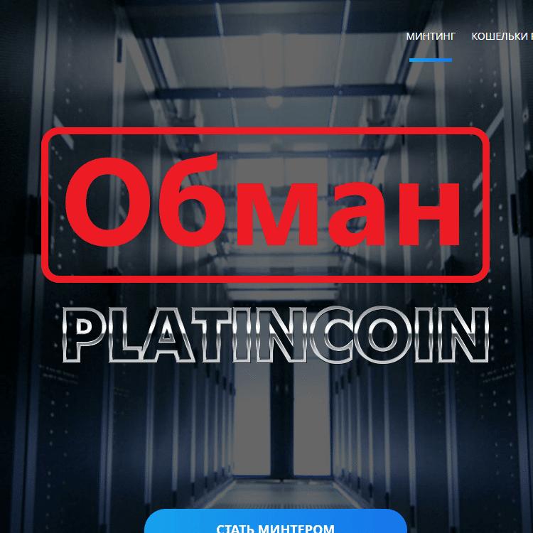 Platincoin (platincoin.com) — реальные отзывы и обзор