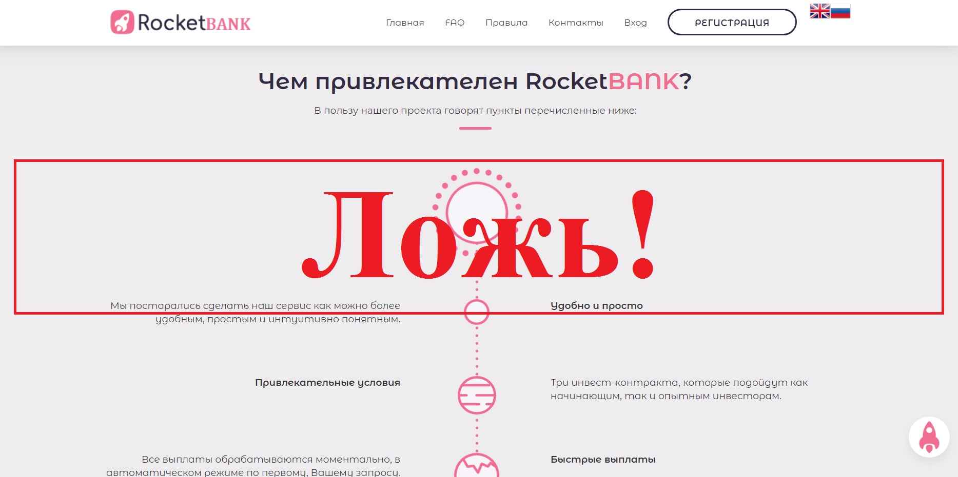 Rocket bank – отзывы и обзор rocket-bank.biz