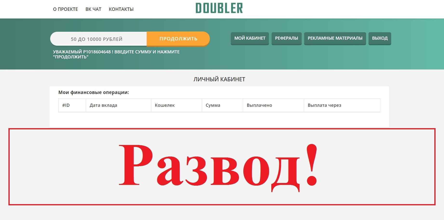 Sbornik Doubler – финансовая система sbornik-doubler.pro