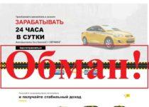 Taxists.ru – отзывы и анализ экономической игры