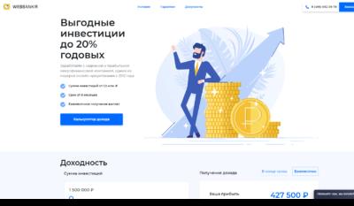 WebBankir (Вэббанкир) - реальные отзывы клиентов о webbankir.com