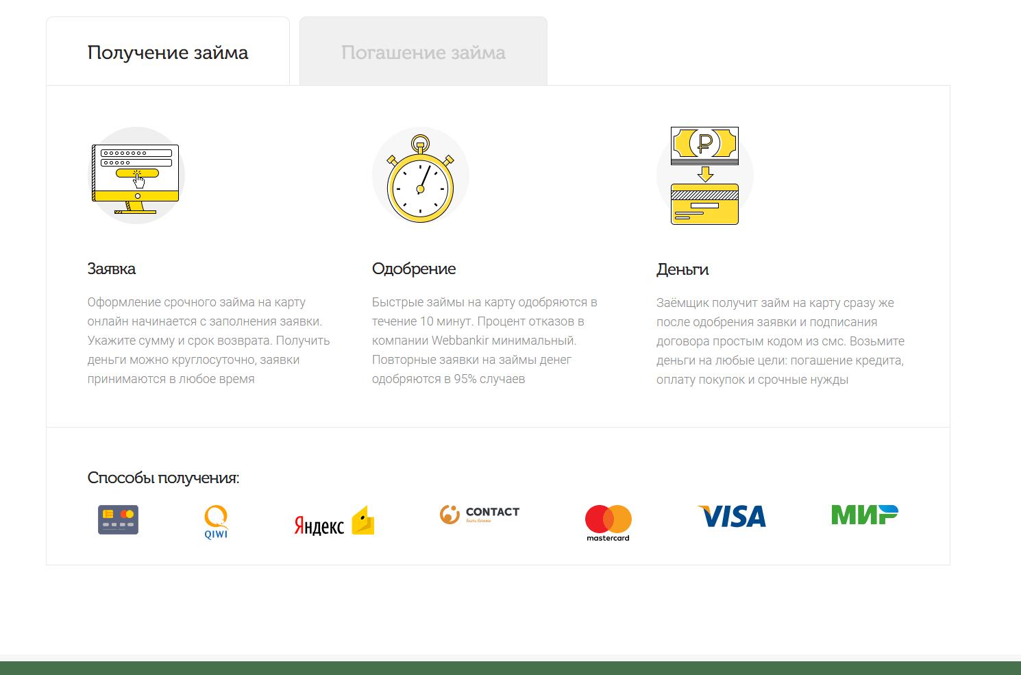 webbankir погасить займ