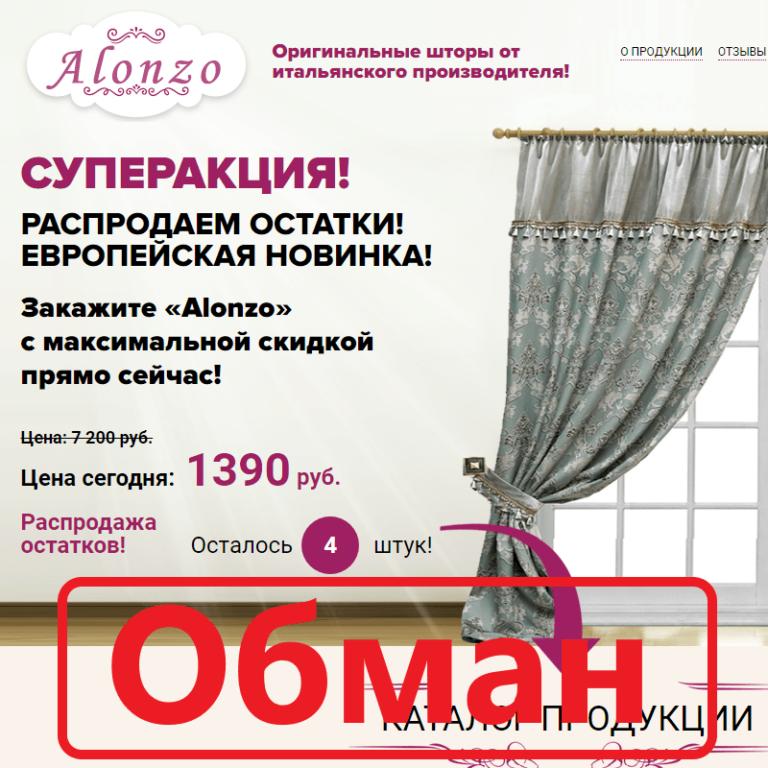 Alonzo. Отзывы и обзор интернет-магазина window-decoration.ru