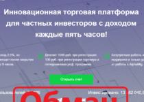 Alphamig — отзывы о торговой платформе. Выводит ли деньги сайт alphamig.com?