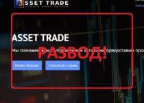 Asset Trade: сомнительный форекс брокер assettrade.ru