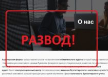 Аудиторская фирма (polin-audit.su) — обычный развод