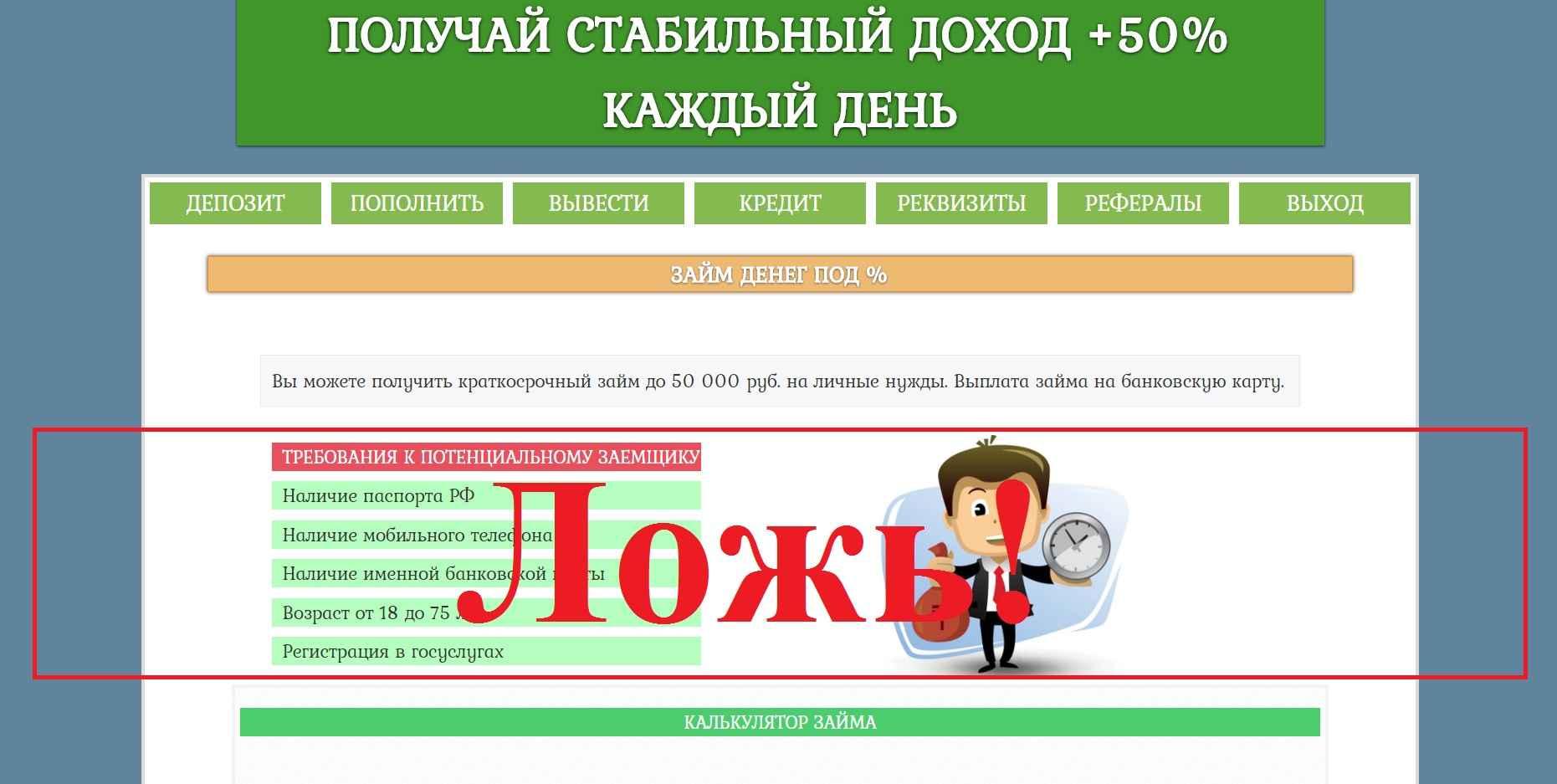 Best-investorn.ru – реальные отзывы