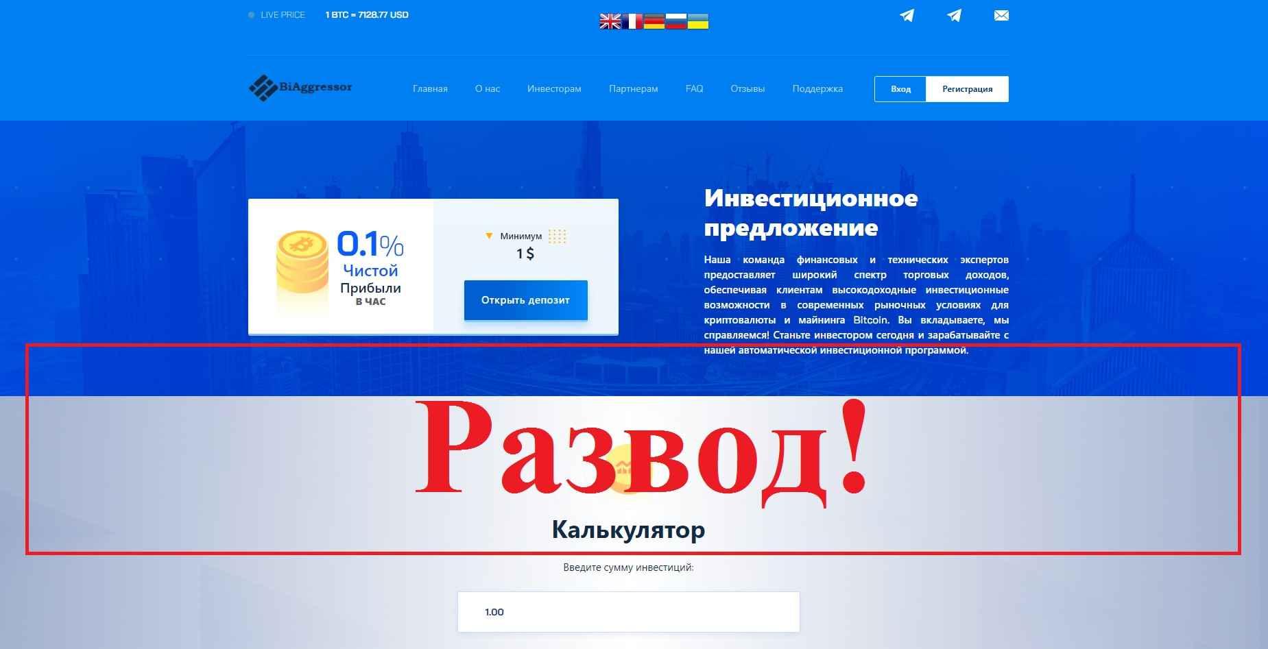 BiAggressor – торговая платформа. Отзывы о biaggressor.icu