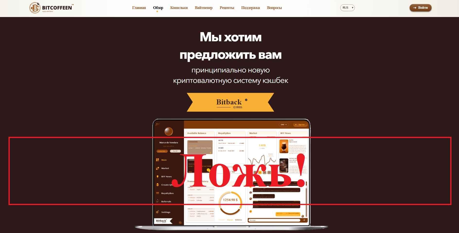 Bitcoffeen – заработок на франшизе в кофе и инвестициях в блокчейн. Обман?