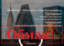 Blackstone Group – отзывы и обзор black-represents.com