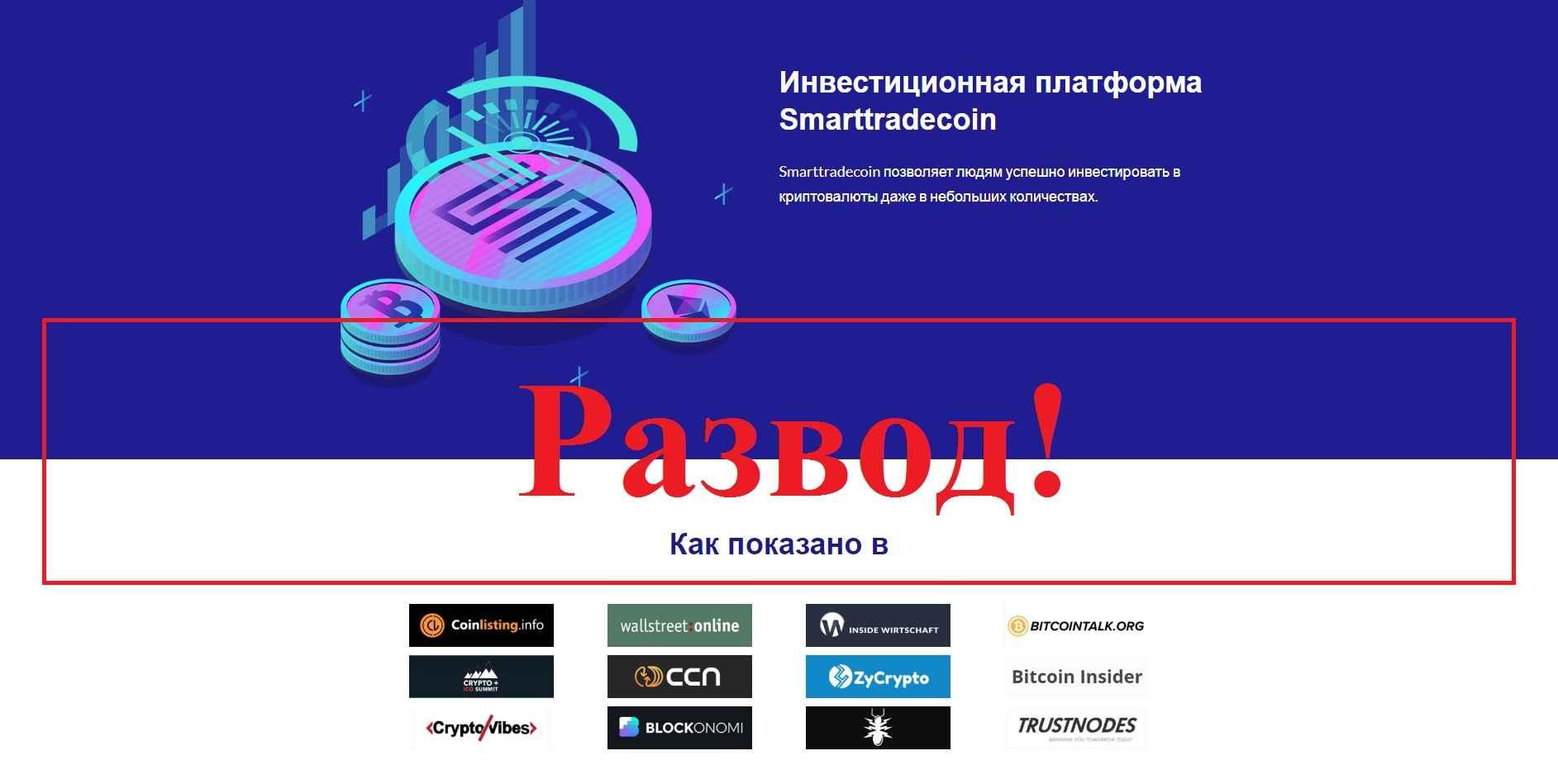 БОТ Smart Trade – реальные отзывы о smarttradecoin.com