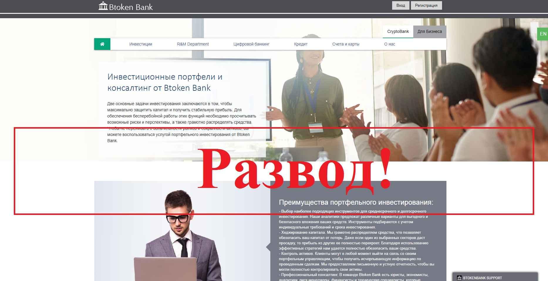 Btoken Bank – реальные отзывы о btokenbank.com. Развод?