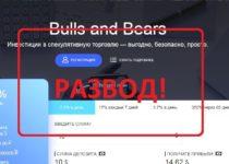 Bulls and Bears — инвестиции в спекулятивную торговлю