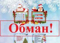 Christmas Box Limited – обман? Подарки на праздники от christmas-box.ltd