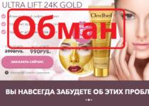 CledBel 24k Gold маска-пленка для лица. Отзывы о cledbel-mask.com