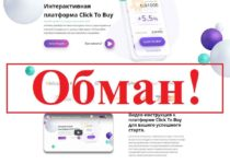Click-To-Buy – интерактивная платформа. Сомнительные инвестиции в click-to-buy.net