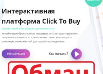 Click To Buy — интерактивная платформа. Отзывы о click-to-buy.net