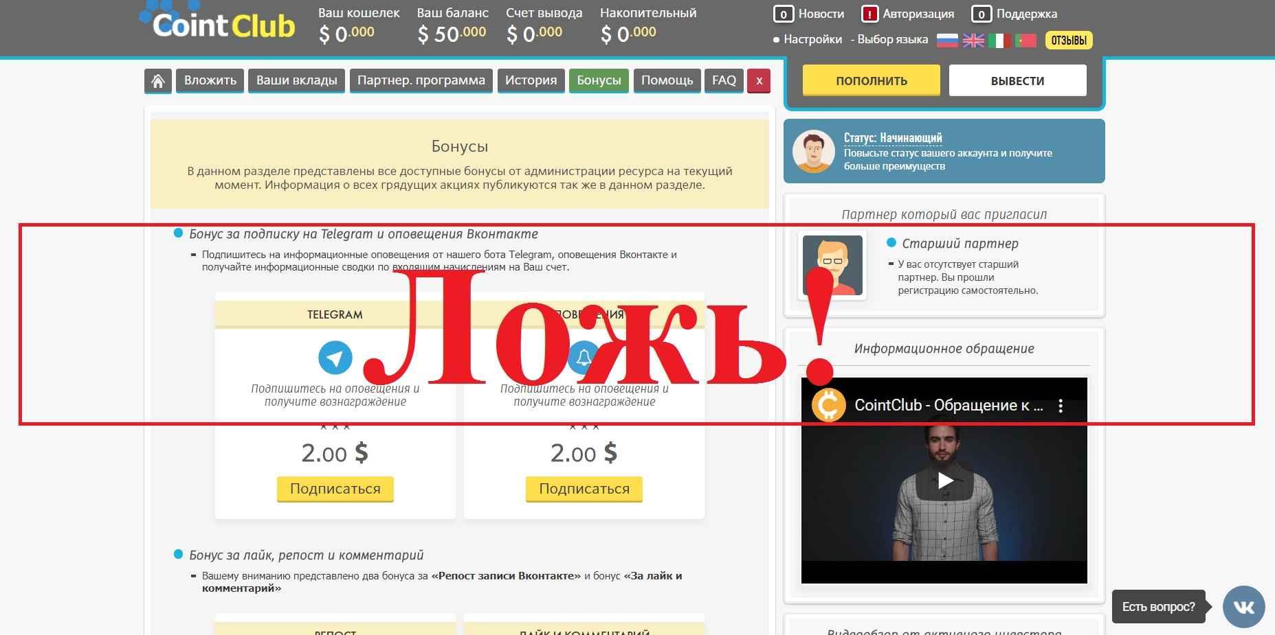 CointClub – заработок на криптовалюте. Отзывы о cointclub.com