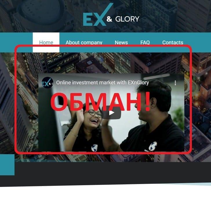 EX&Glory — отзывы и обзор exnglory.com
