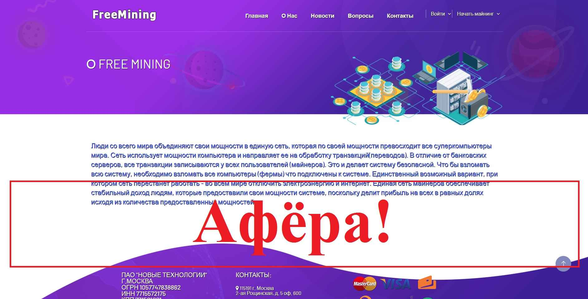 FreeMining – отзывы о free-mining.online. Майнинг для всех?