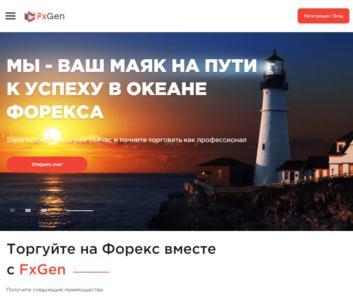 FxGen – отзывы о брокере fx-gen.com