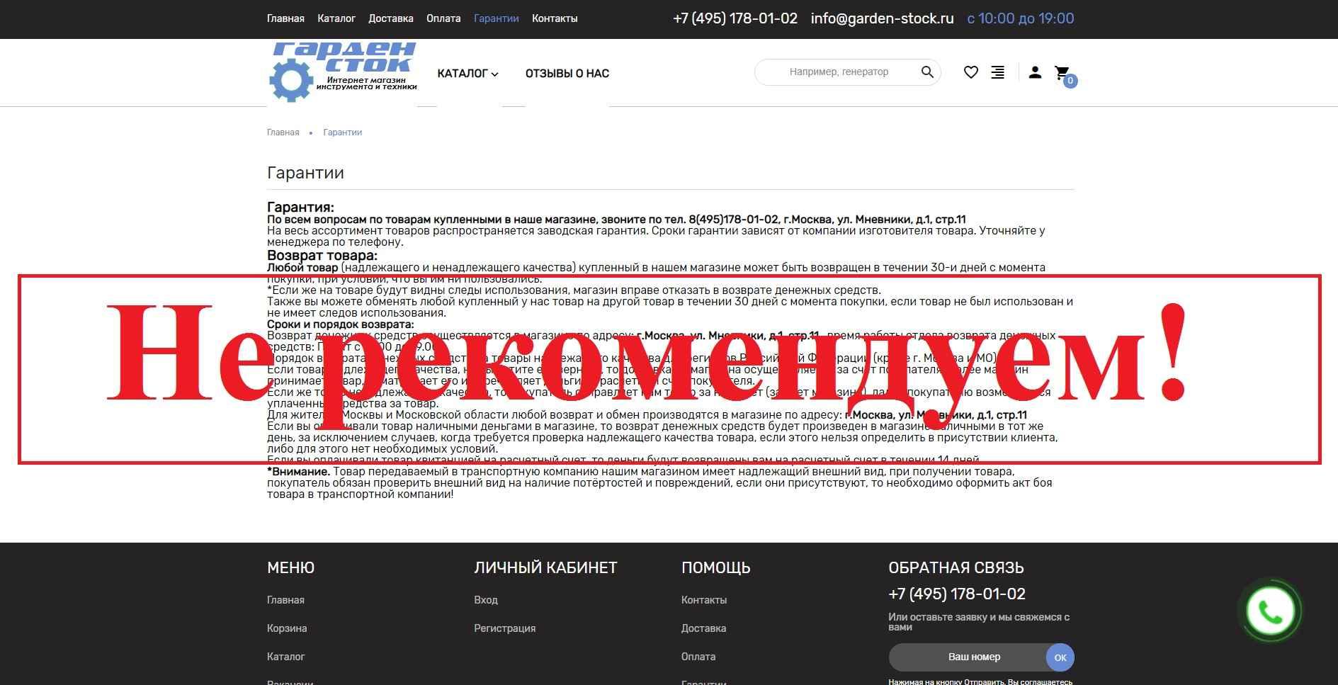 ГарденСток – отзывы о магазине garden-stock.ru
