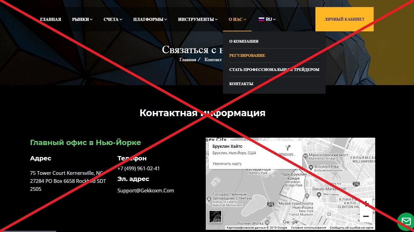 GekkoXM - отзывы о брокере gekkoxm.com
