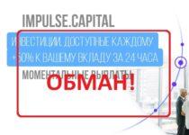 Impulse Capital — инвестиционная компания. Отзывы о impulse.capital