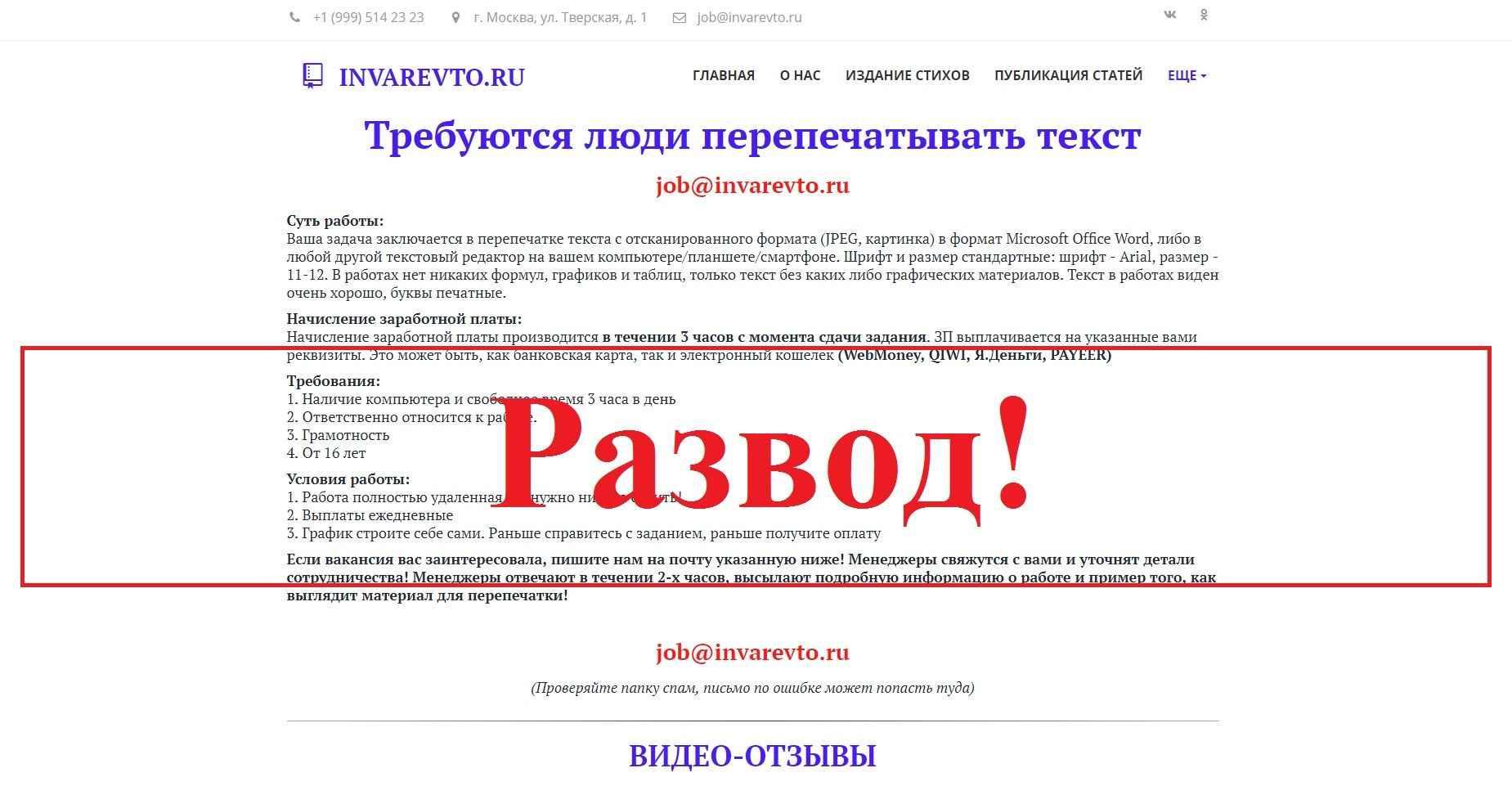 Invarevto.ru – сомнительный проект. Отзывы о работе