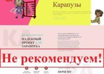 Карапузы – экономическая игра. Отзывы о karapuzi-game.ru