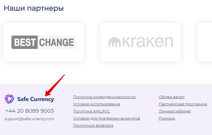 контакты Safe currency
