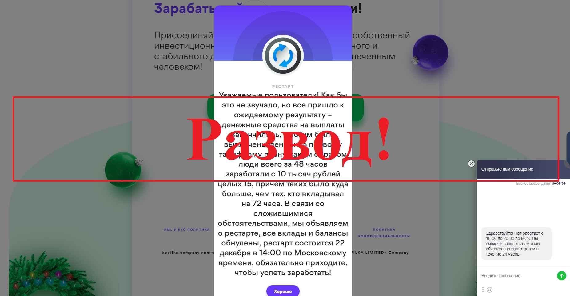 KOPILKA LIMITED – отзывы об инвестиционном проекте kopilka.company