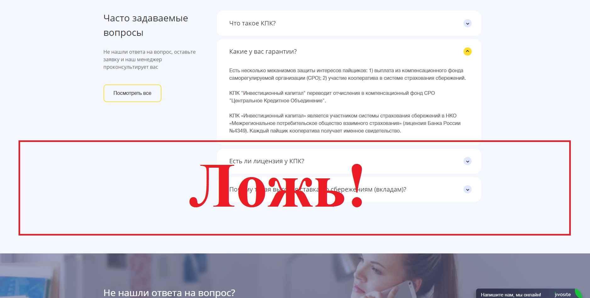 КПК Инвестиционный Капитал – реальные отзывы и обзор invkap.ru