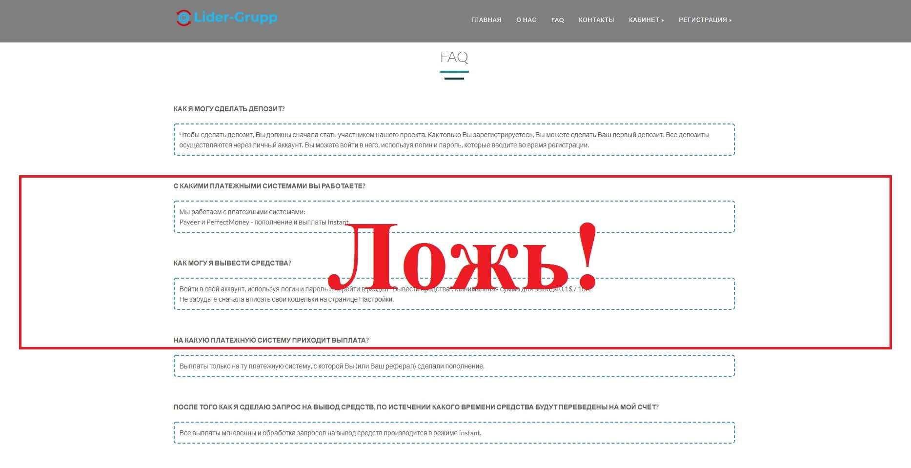 Lider-Grupp - торговля криптовалютой без риска. Правда или обман?