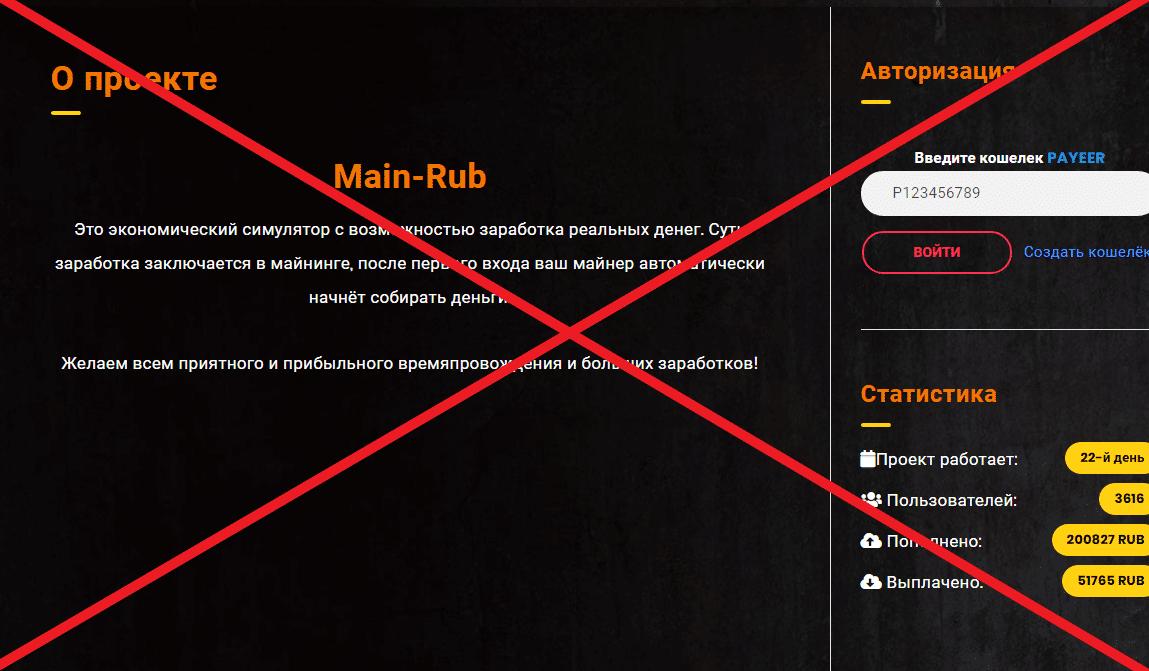 Main Rub (main-rub.ru) – майнинг денег? Реальные отзывы