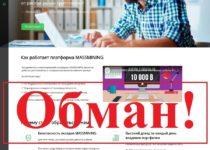Компания (massmining.pro) – отзывы и обзор майнинга