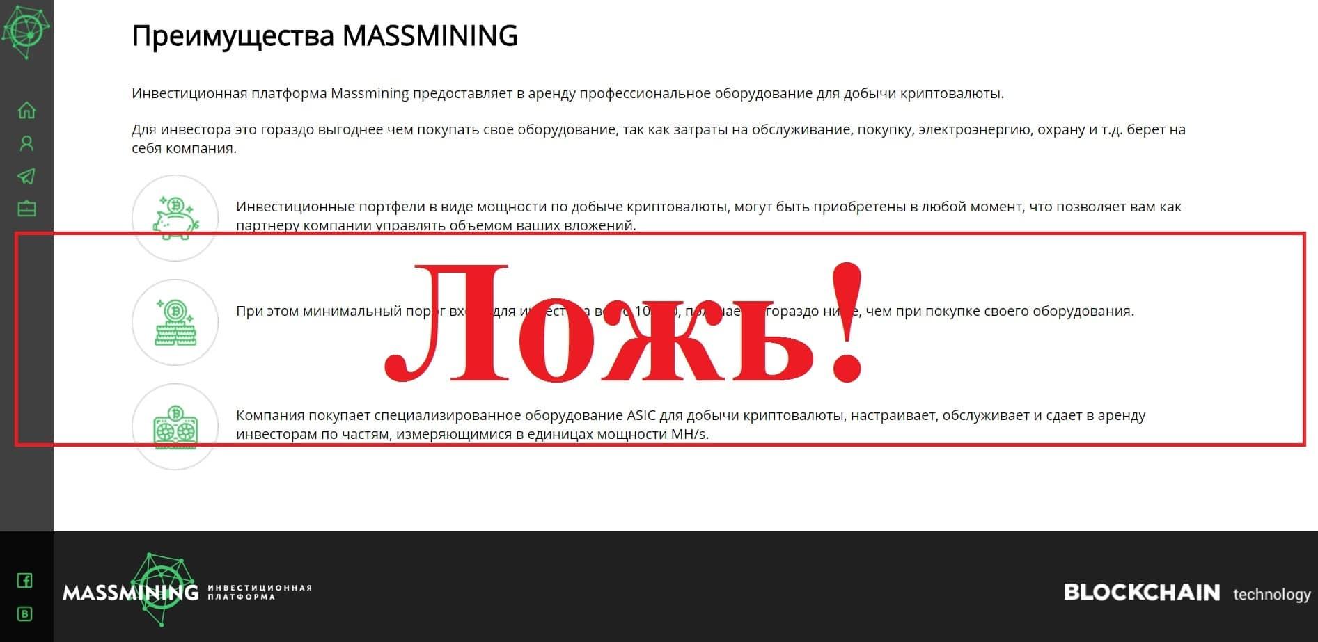 MassMining (massmining.pro) – отзывы и обзор майнинга