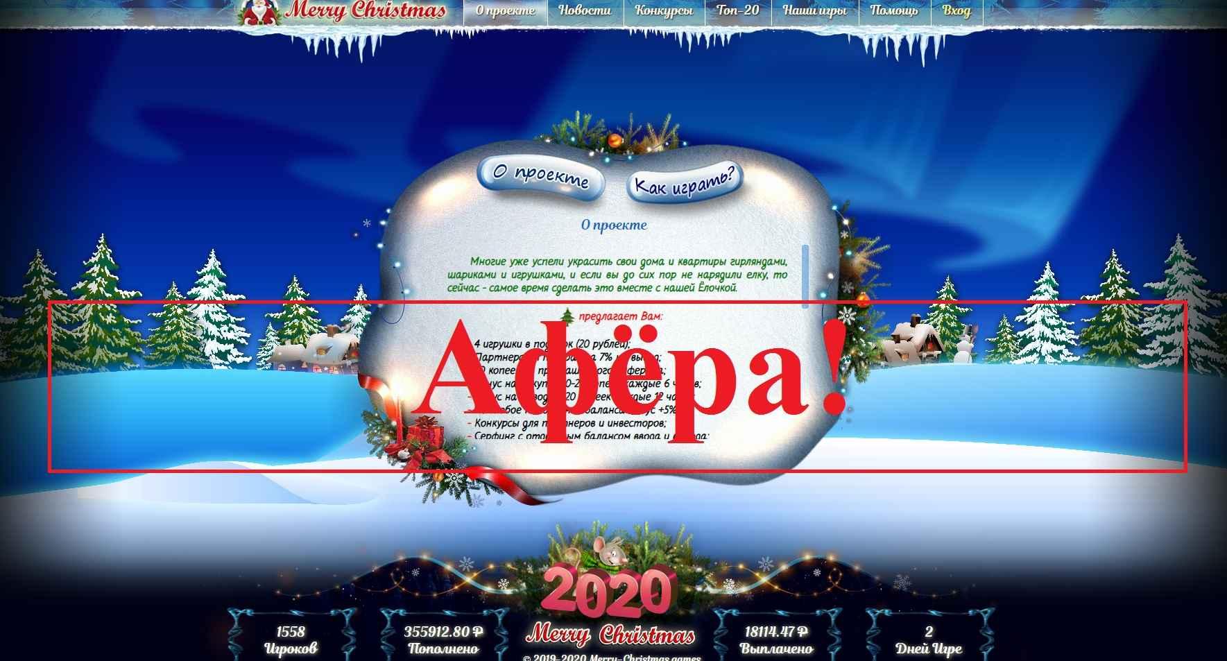 Merry Christmas – игра с выводом денег. Отзывы и обзор merry-christmas.games