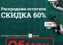 Metabo. metabo-pro.ru.com обзор и отзывы